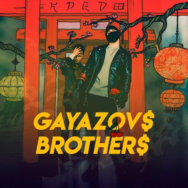 GAYAZOV$ BROTHER$ - Пьяный туман