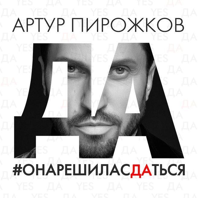 Артур Пирожков - Она решила сдаться