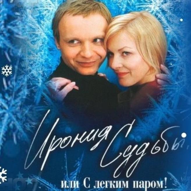 """OST """"Ирония судьбы, или c легким паром"""" - Снег над Ленинградом"""