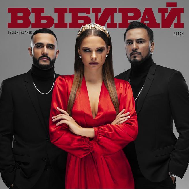 Natan & Гусейн Гасанов - Выбирай