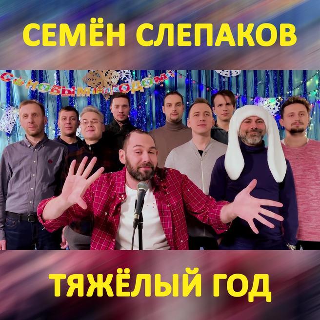Семён Слепаков - Тяжёлый год