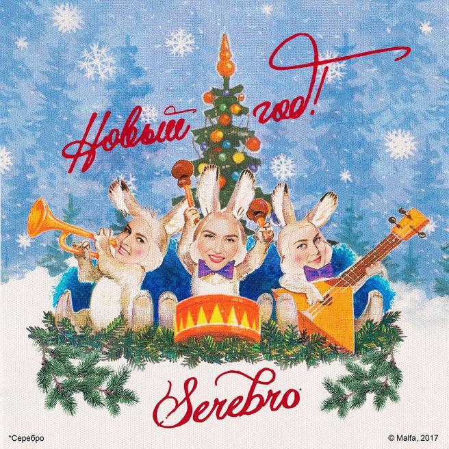 SEREBRO - Новый год!