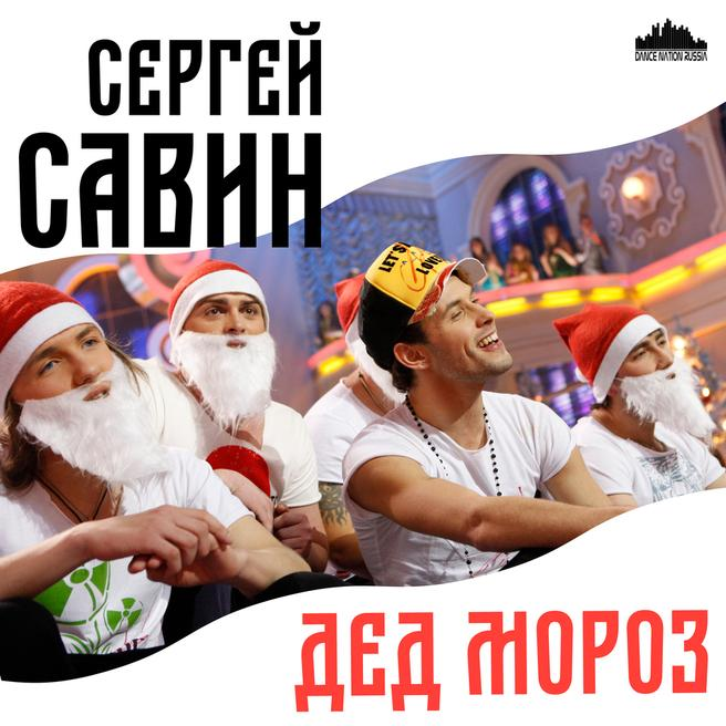 Сергей Савин - Дед Мороз
