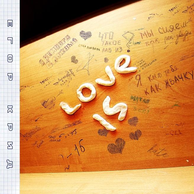 Егор Крид - Love Is