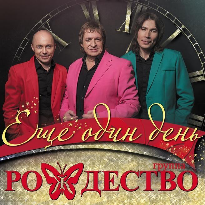 Рождество - Родители (feat. Жиган 2016) live