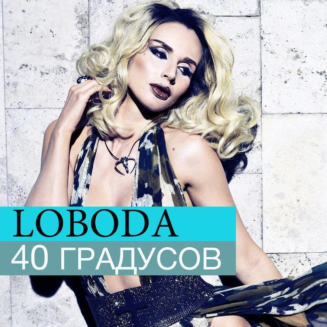 Loboda - 40 Градусов