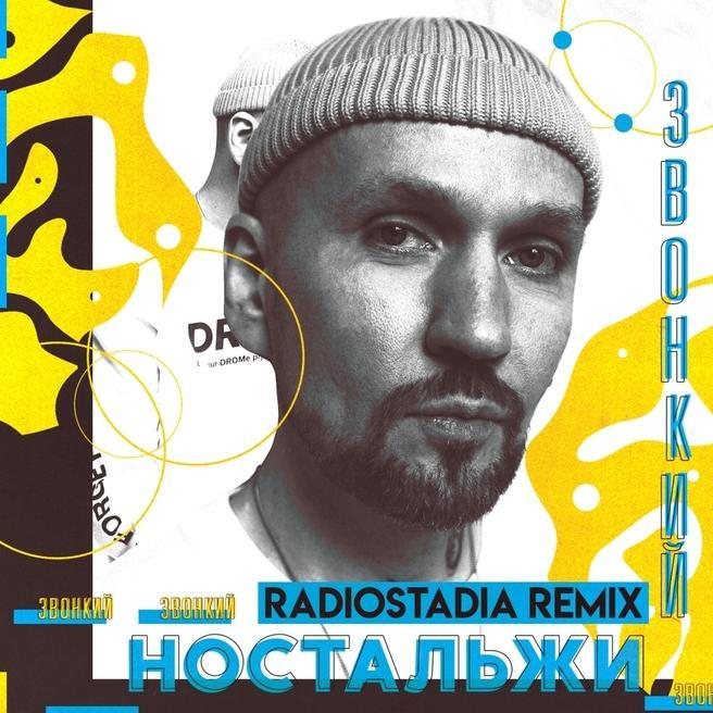 Звонкий - Ностальжи (Radiostadia Remix)