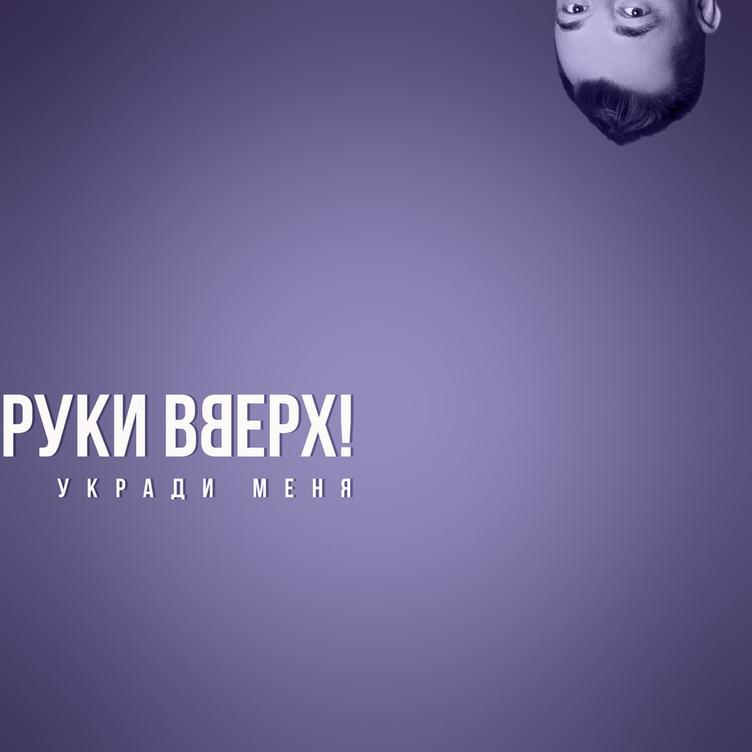 Руки Вверх - Укради меня