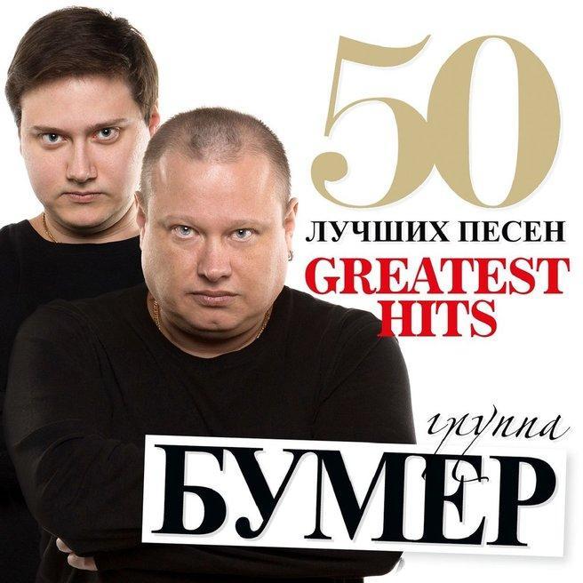 БумеR - Москва-Магадан