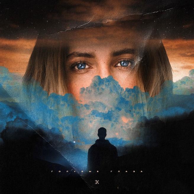 Егор Крид — Голубые глаза