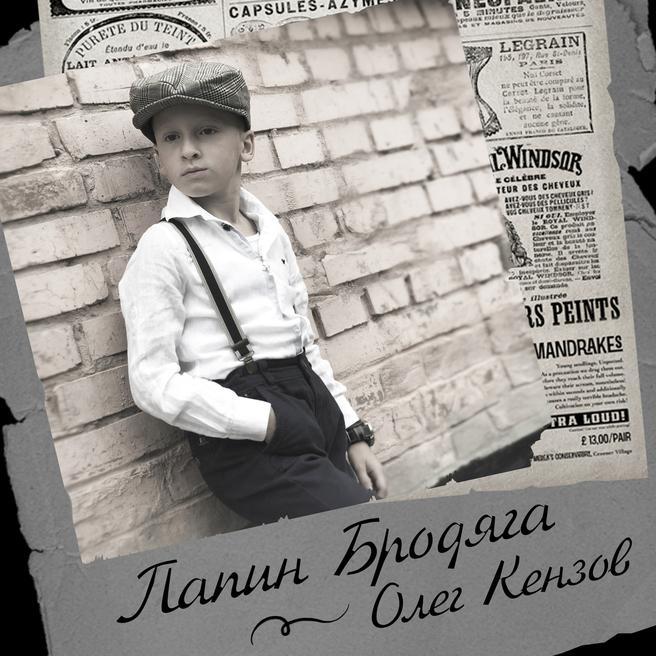Олег Кензов - Папин Бродяга