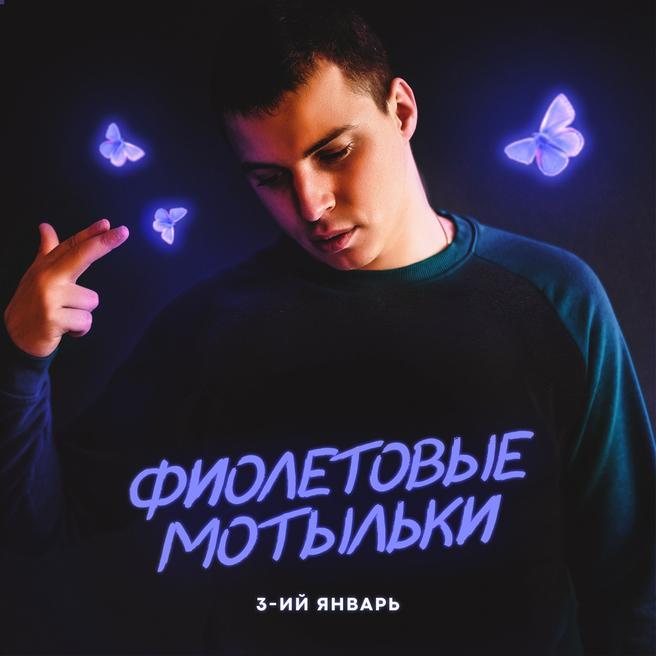 3-ий Январь - Фиолетовые мотыльки