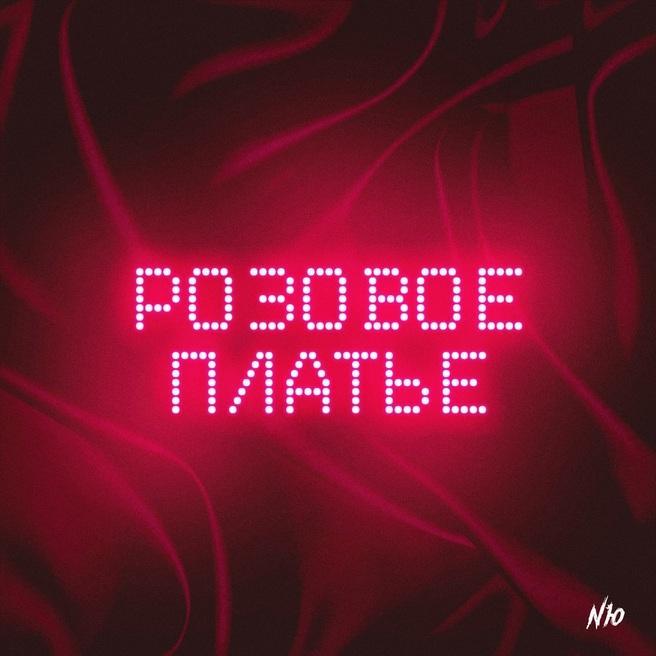 NЮ - Розовое платье