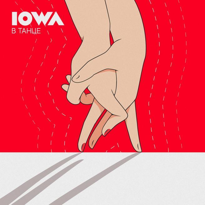 IOWA - В танце