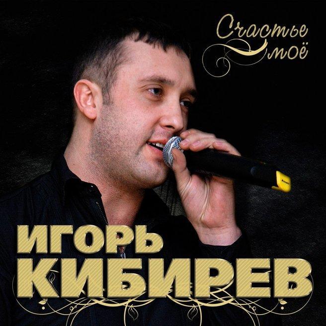 Игорь Кибирев - В твоем сердце зима