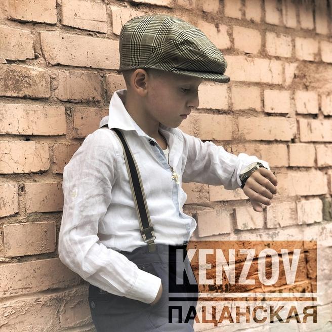 Олег Кензов - Пацанская