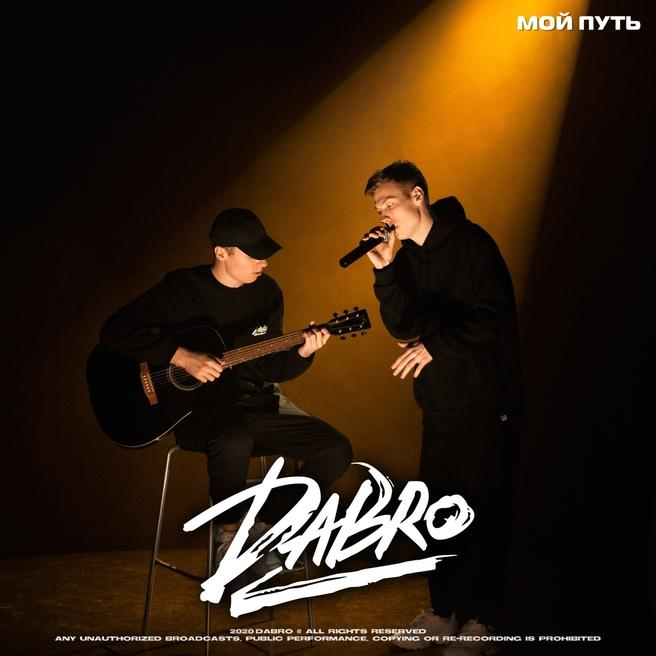 Dabro - Мой путь