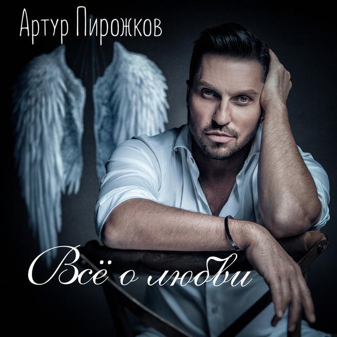 Артур Пирожков - Чужая