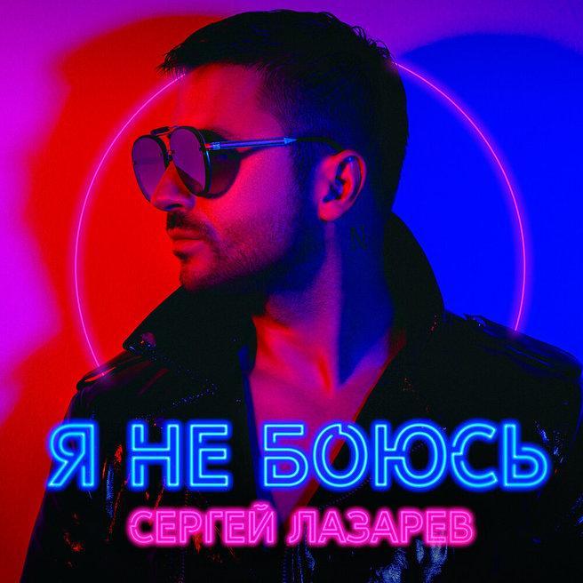 Сергей Лазарев - Я не боюсь