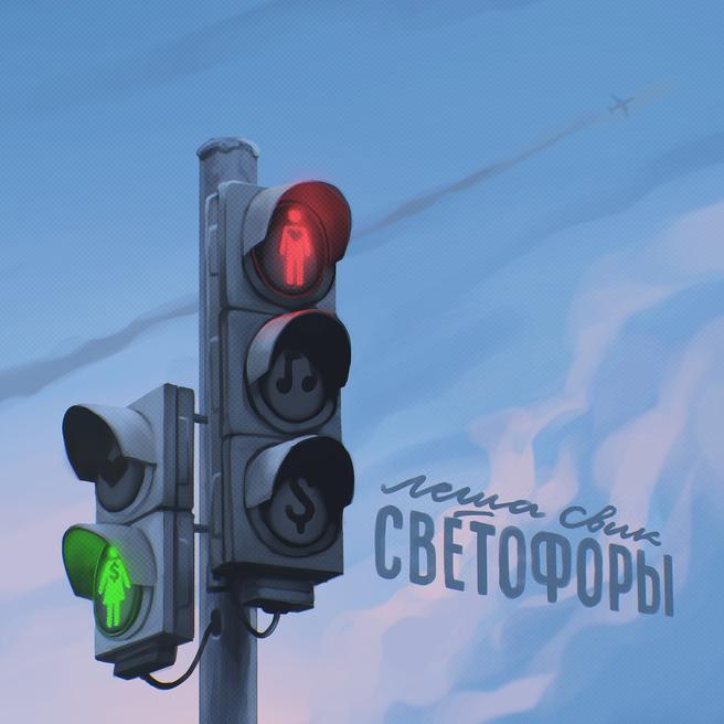 Леша Свик - Светофоры
