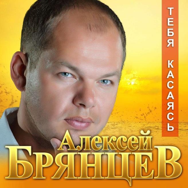 Алексей Брянцев - Тебя касаясь