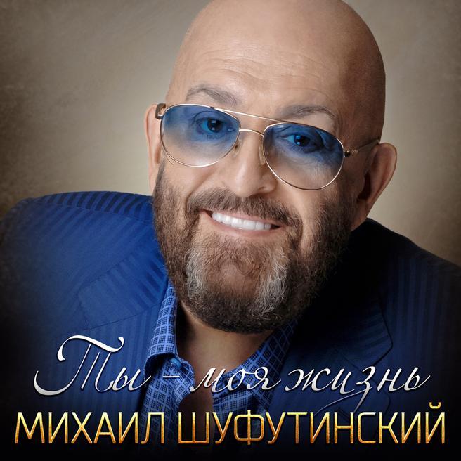 Михаил Шуфутинский - Ты - моя жизнь