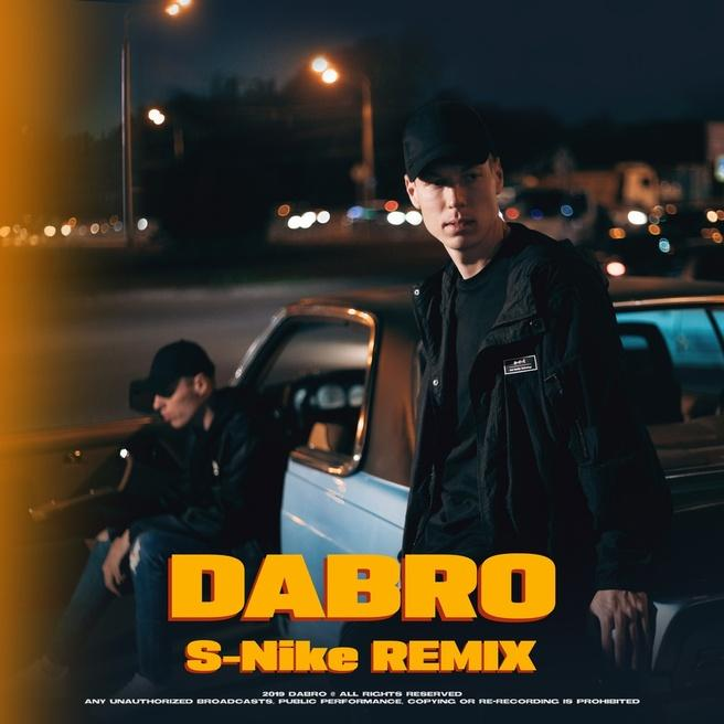 Dabro - Поцелуй S-Nike remix (Extended version)