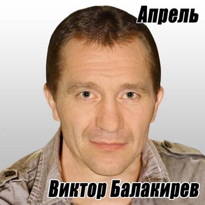 Виктор Балакирев - Апрель