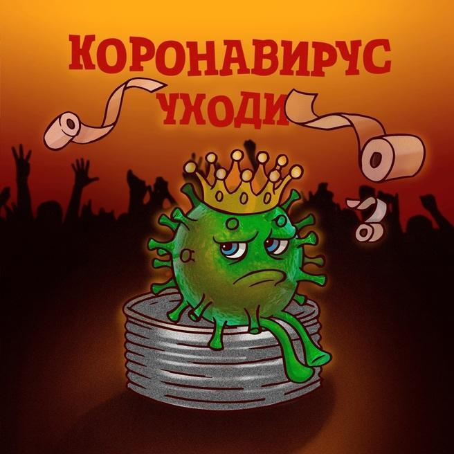 Артур  Саркисян — КОРОНАВИРУС УХОДИ