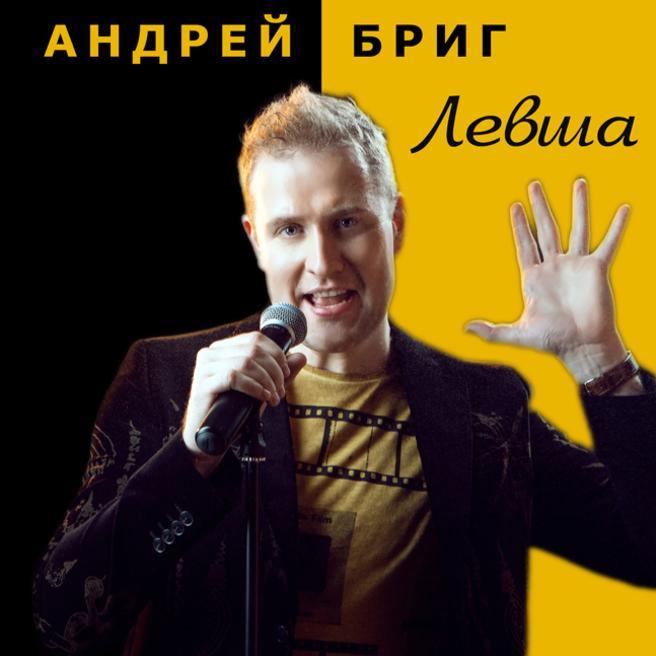 Андрей Бриг - Левша