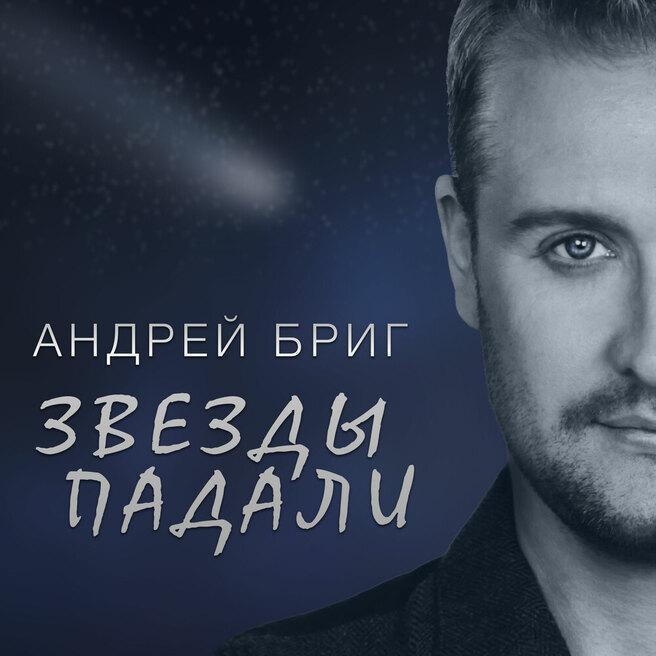 Андрей Бриг - Звезды падали