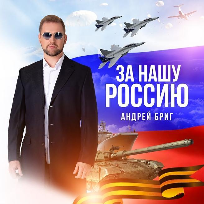Андрей Бриг - За нашу Россию