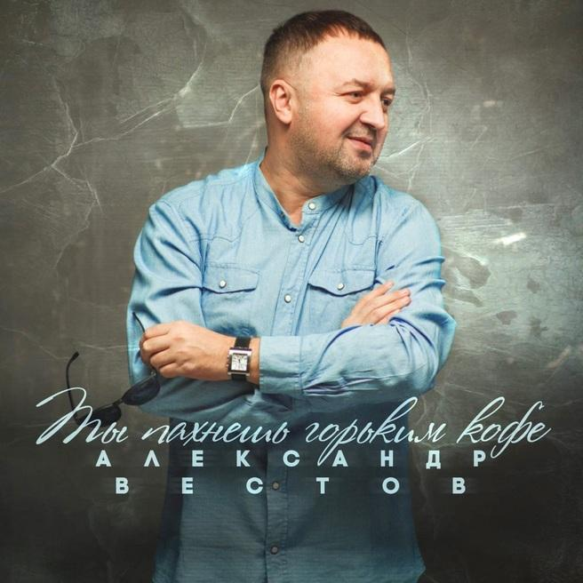 Александр Вестов - Ты пахнешь горьким кофе
