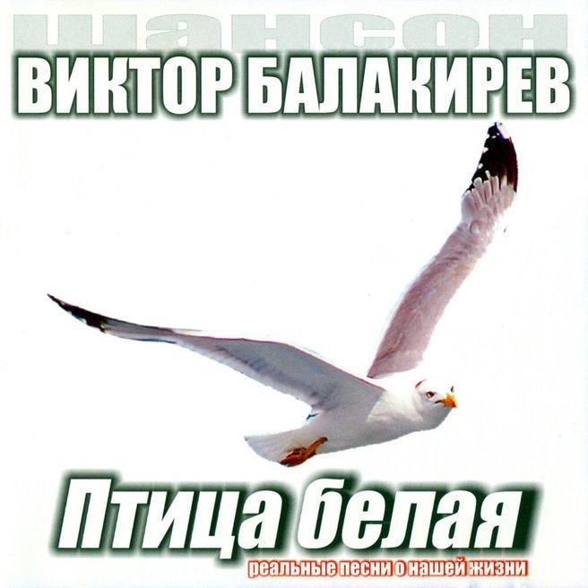 Виктор Балакирев - Будь здоров