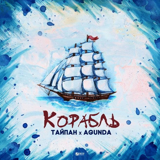 Тайпан & Agunda - Корабль