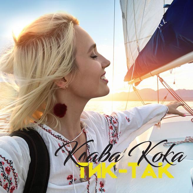"Клава Кока - Тик-Так(OST ""Орел и решка"")"