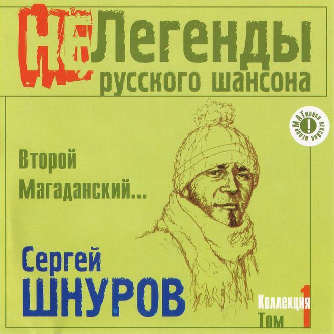 Сергей Шнуров - Super Good
