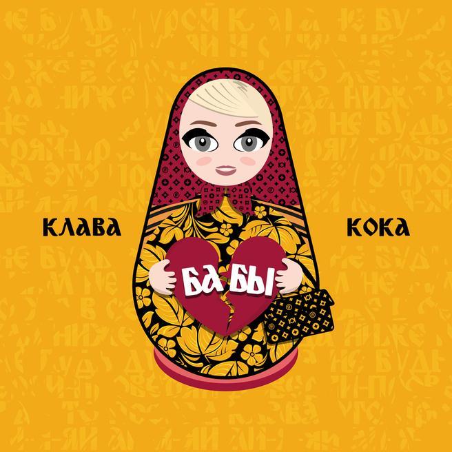 Клава Кока - Бабы