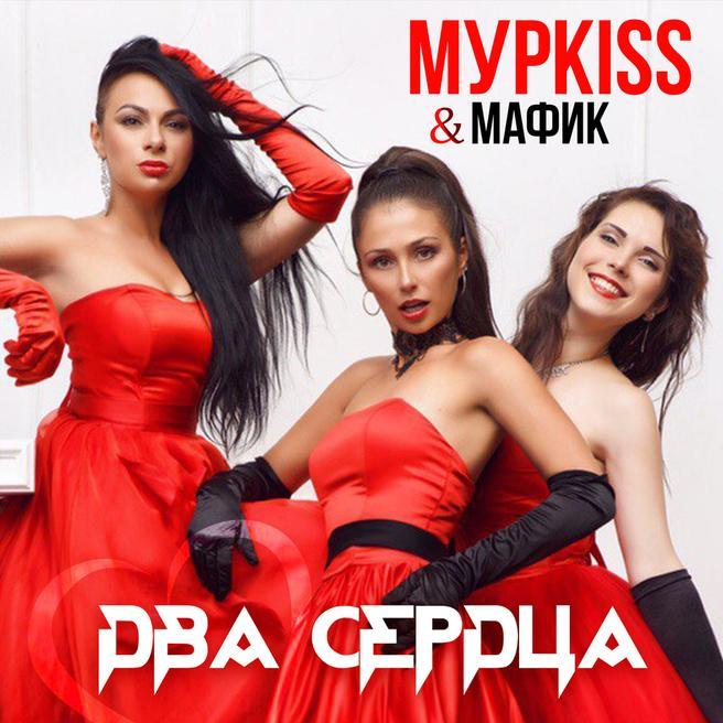 МурKISS - Два сердца (feat. Мафик)