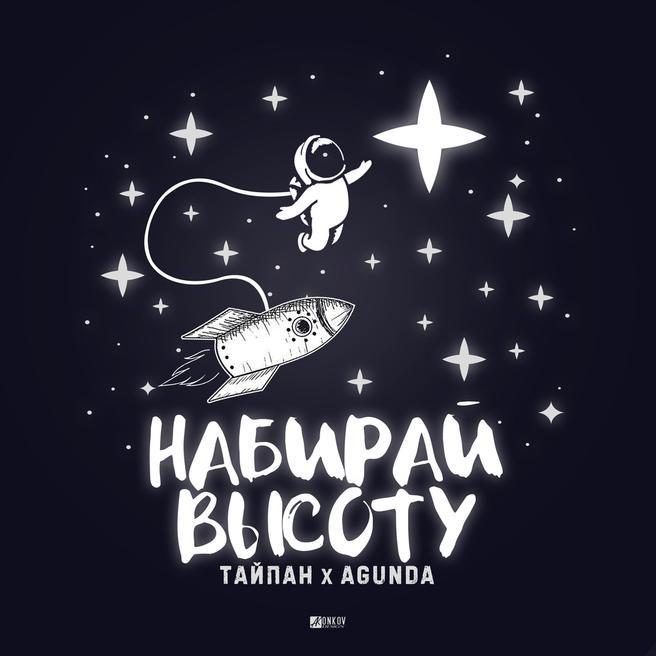 Тайпан & Agunda — Набирай высоту