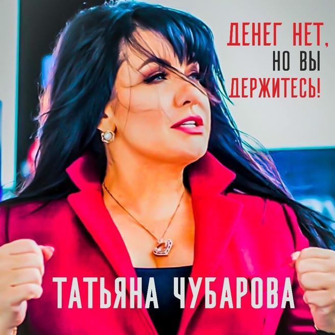Татьяна Чубарова - Денег нет, но Вы держитесь!