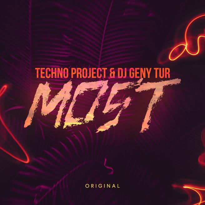 Techno Project, Dj Geny Tur - Most
