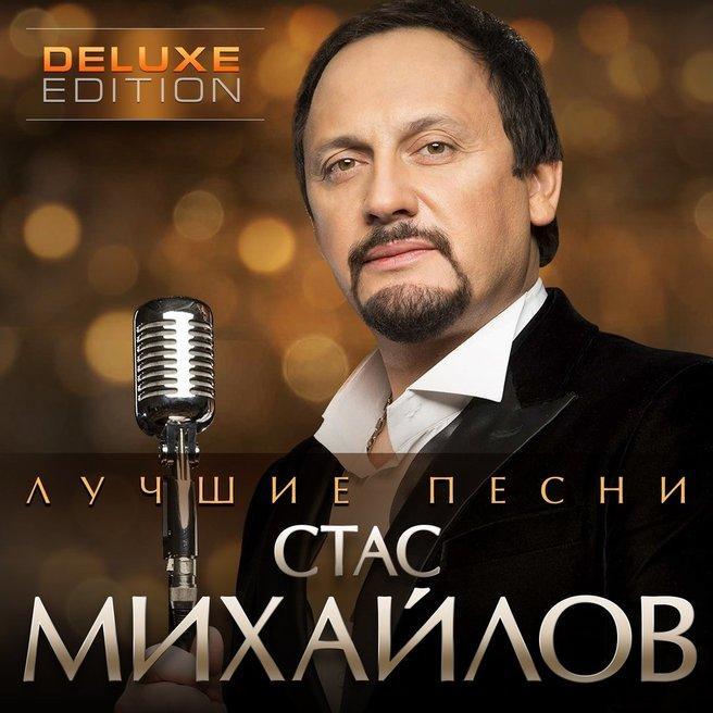 Стас Михайлов и Таисия Повалий - Отпусти
