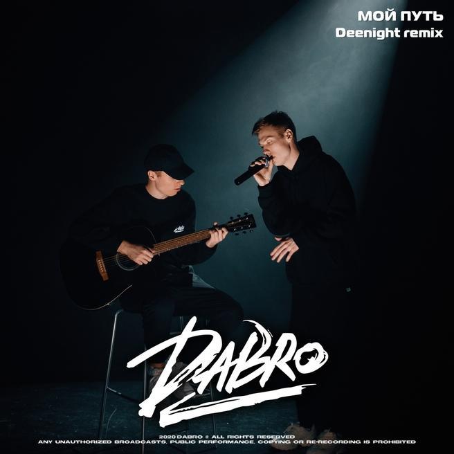 Dabro - Мой путь (Deenight remix)