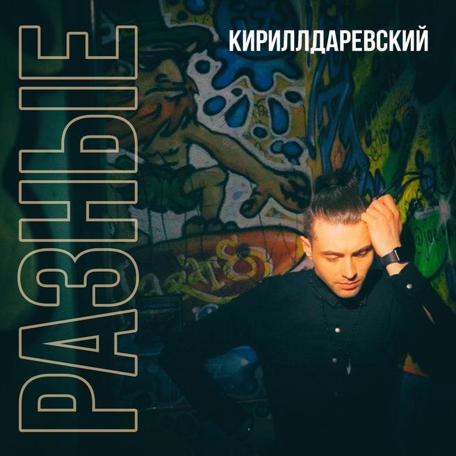 Кирилл Даревский - Разные