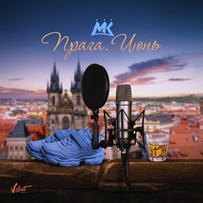 Мари Краймбрери - Прага. Июнь