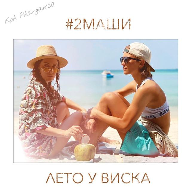 #2Маши - Лето у виска