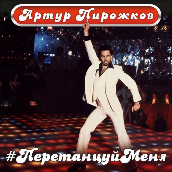 Артур Пирожков - #ПеретанцуйМеня