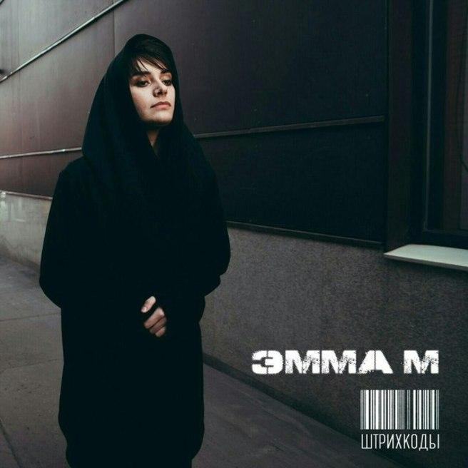 Эмма М — Штрихкоды