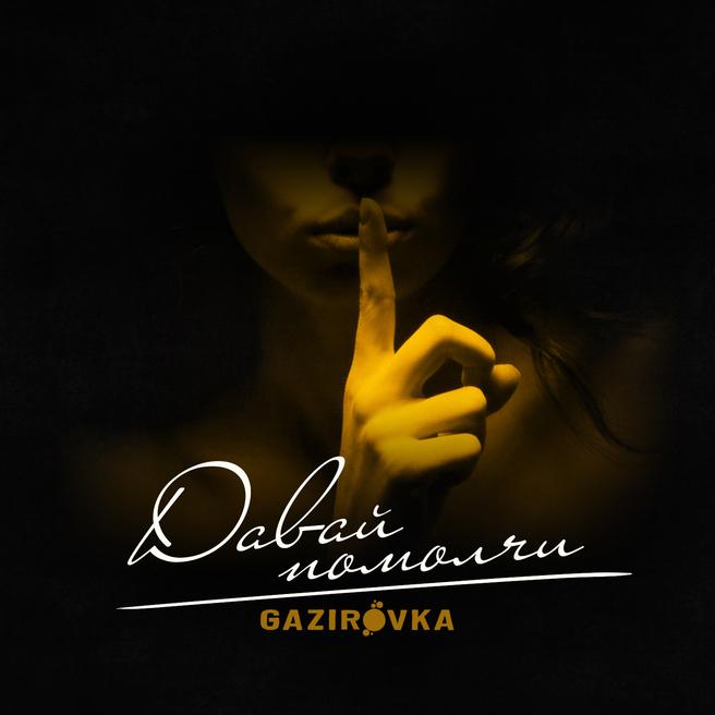 GAZIROVKA - Давай помолчи